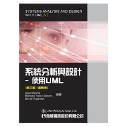 系統分析與設計-使用UML(第三版)(國際版)(0606301)