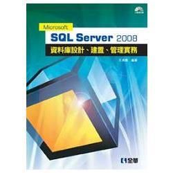 Microsoft SQL Server 2008 資料庫設計、建置、管理實務(附範例光碟)(06117007)