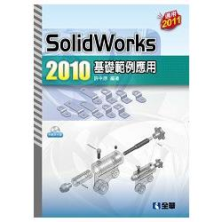 SolidWorks 2010基礎範例應用(附範例光碟)(06197007)