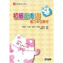 初級日本語-能力本位教材(第二版)(附習作簿)(附語音光碟)(09034010)