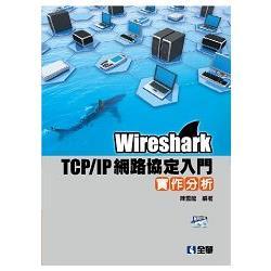 Wireshark TCP/IP網路協定入門實作分析(附練習光碟)(06229007)