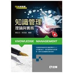 知識管理理論與實務(第四版)(精裝本)(0801073)