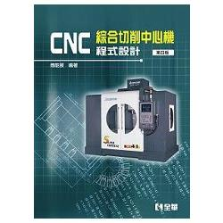 CNC 綜合切削中心機程式設計(第四版)