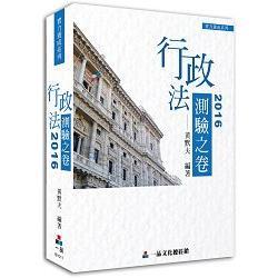 行政法-2016測驗之卷-實力養成系列(經銷書)