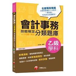 會計事務(人工記帳、資訊)乙級學科技能檢定分類題庫<讀書計畫表>