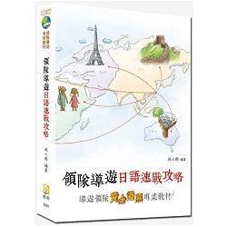 106年領隊導遊日語速戰攻略(八版)