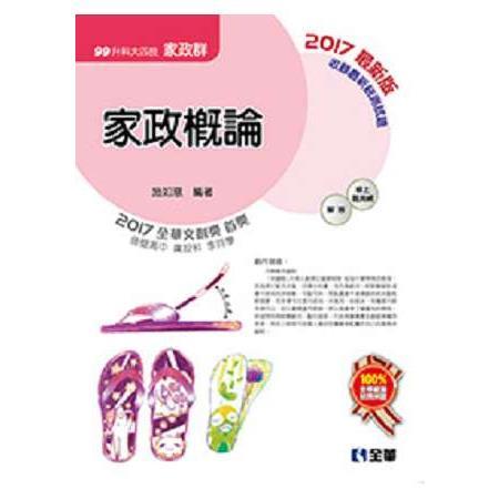 升科大四技-家政概論(2017最新版)(附解答本)