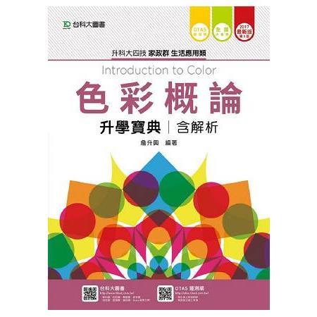 色彩概論升學寶典2017年版(家政群生活應用類)升科大四技(附贈OTAS題測系統)