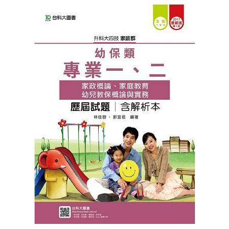 家政群幼保類專業一、二(家政概論、家庭教育、幼兒教保概論與實務)歷屆試題含解析本-2017年