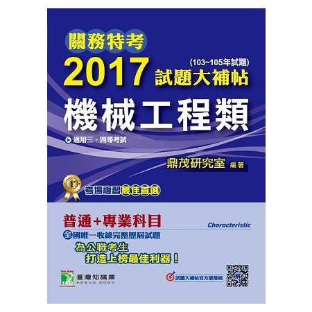 關務特考2017試題大補帖【機械工程類】普通+專業(103~105年試題)三、四等