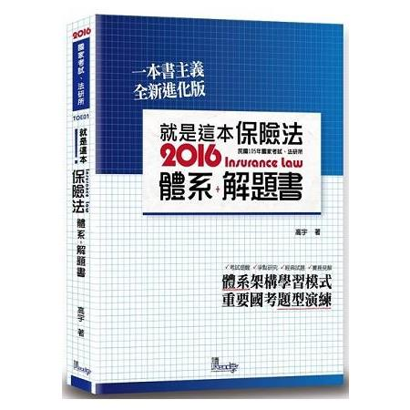 就是這本保險法體系+解題書(2版)
