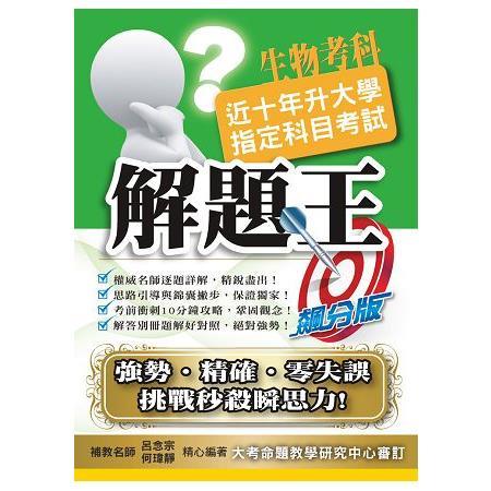 106升大學指定科目考試解題王:生物考科