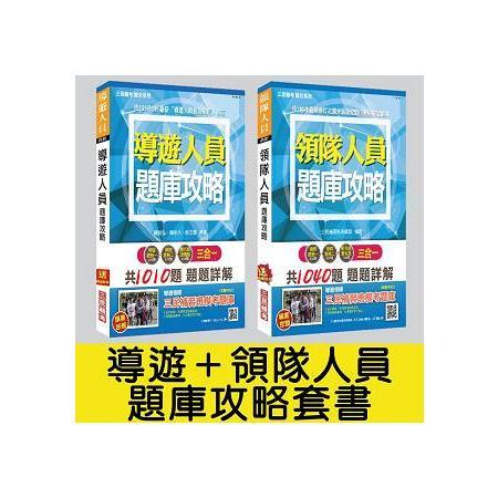 【106年最新版】導遊+領隊人員題庫攻略套書(附讀書計畫表)