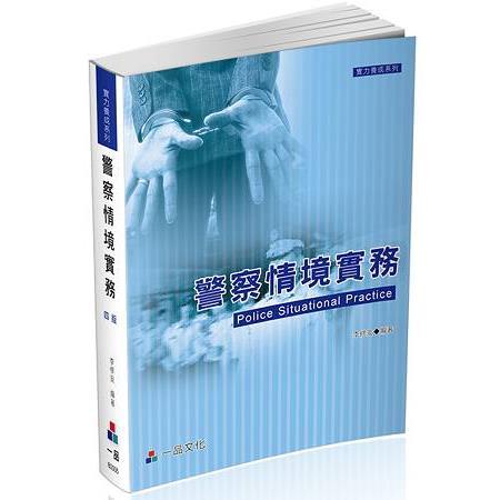 警察情境實務-(四版)實力養成系列