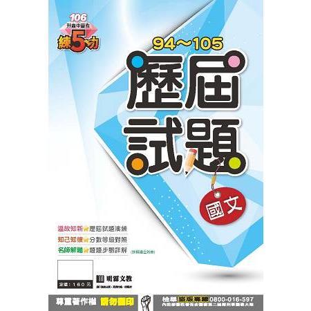 明霖練五功94~105歷屆試題:國文(106年升高中)