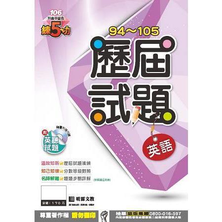 明霖練五功94~105歷屆試題:英語(106年升高中)