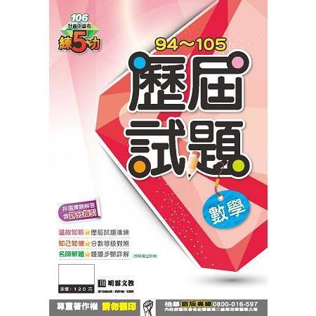 明霖練五功94~105歷屆試題:數學(106年升高中)