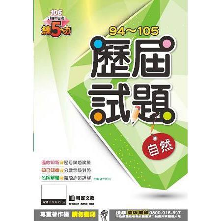 明霖練五功94~105歷屆試題:自然(106年升高中)