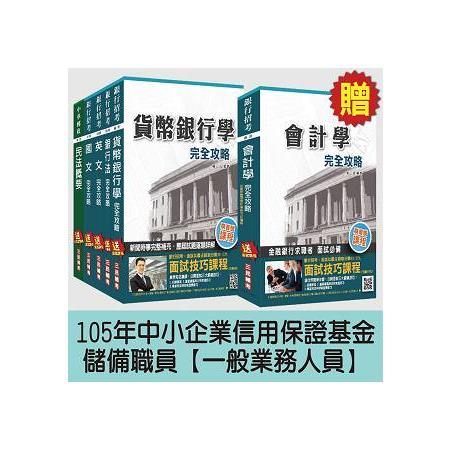 105年中小企業信用保證基金儲備職員[一般業務人員]套書(贈會計學完全攻略一書;附讀書計畫表)