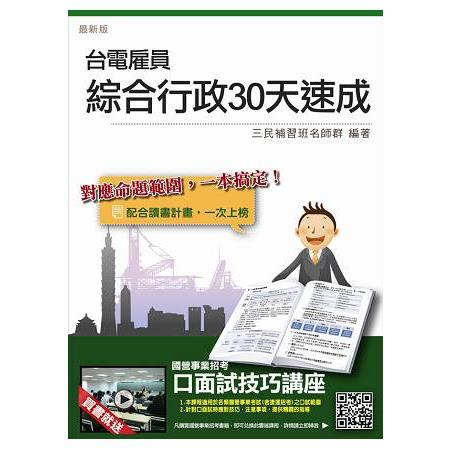 【106年最新版】台電雇員綜合行政30天速成:國文+英文+企業管理概論+法律常識+行政學概要(贈