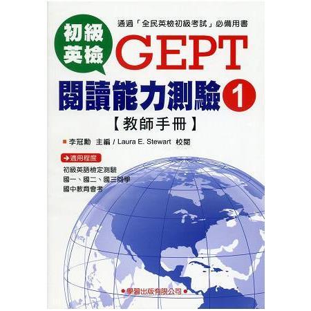 初級英檢閱讀能力測驗1【教師手冊】
