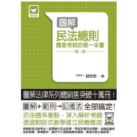圖解民法總則國家考試的第一本書
