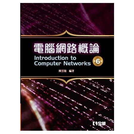 電腦網路概論(第六版)