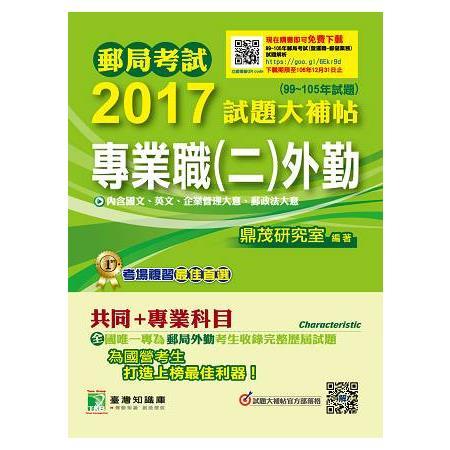 郵局考試2017試題大補帖專業職(二)【外勤】共同+專業(99~105年試題)