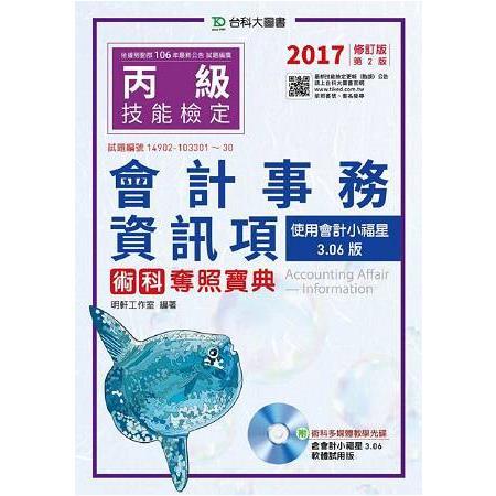 丙級會計事務(資訊項)術科奪照寶典-使用會計小福星3.06版附多媒體教學光碟-2017年