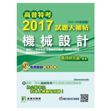 高普特考2017試題大補帖【機械設計】(103~105年試題)三、四等