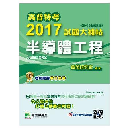 高普特考2017試題大補帖【半導體工程】(99~105年試題)三等