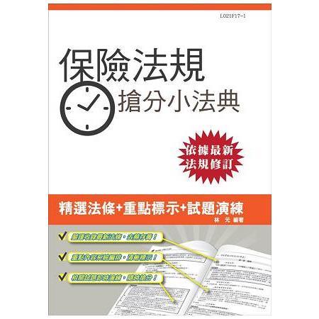 【106年最新版】保險法規搶分小法典(重點標示+試題演練)