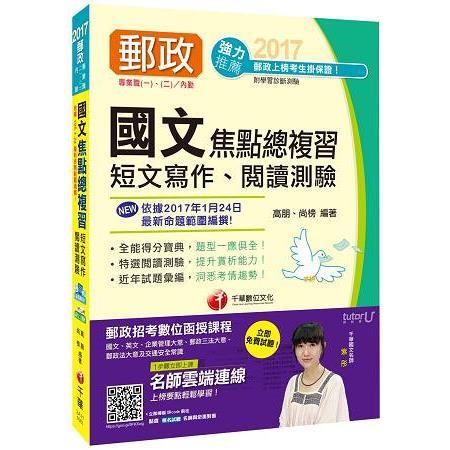 [2017年1月最新考科]中華郵政(郵局)招考國文(短文寫作、閱讀測驗)焦點總複習