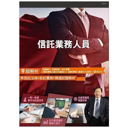 信託業務人員(2書+8DVD超值組)(三民補習班最新教材)【超解析】