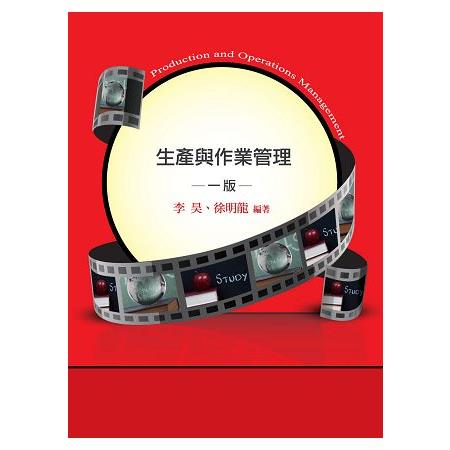 生瓷DP作業管理