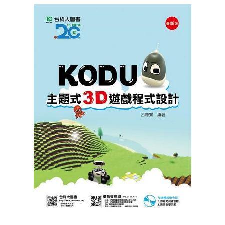 Kodu 主題式3D遊戲程式設計附多媒體教學光碟