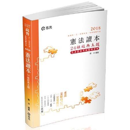 憲法讀本24組經典主題(高普考、三四等特考、各類相關考試專用)