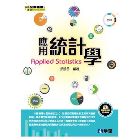 應用統計學(附範例光碟)