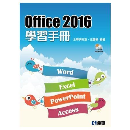 Office 2016學習手冊(附範例光碟)
