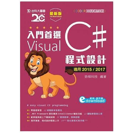 入門首選 Visual C# 程式設計附範例檔 - 適用2015 / 2017 - 最新版
