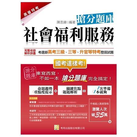 社會福利服務 搶分題庫(高普特考)(六版)