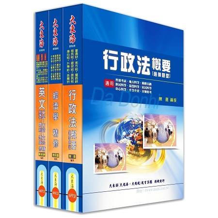 關務四等特考(一般行政) 專業科目套書