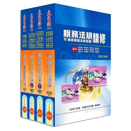 稅務四等特考(財稅行政) 專業科目套書