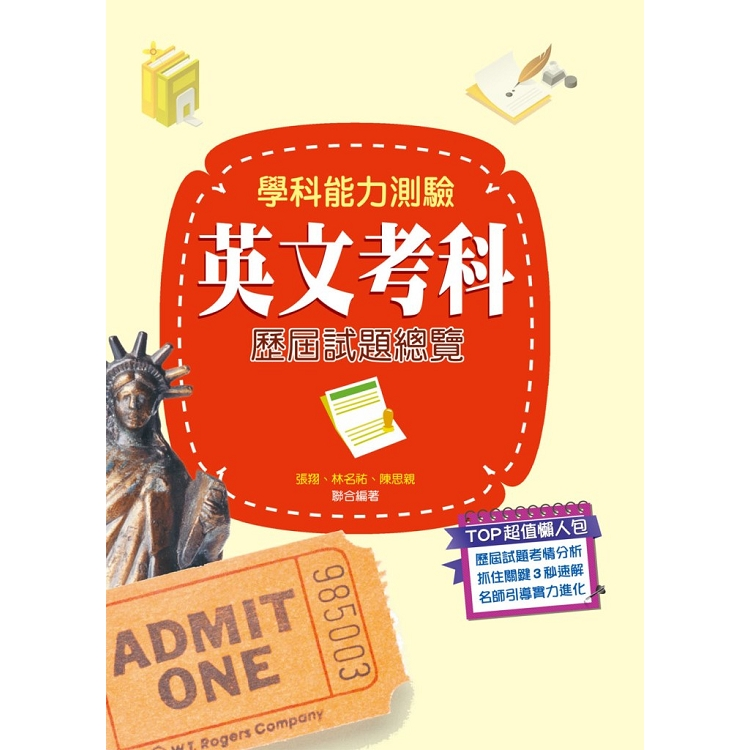 108升大學學科能力測驗英文考科歷屆試題總覽