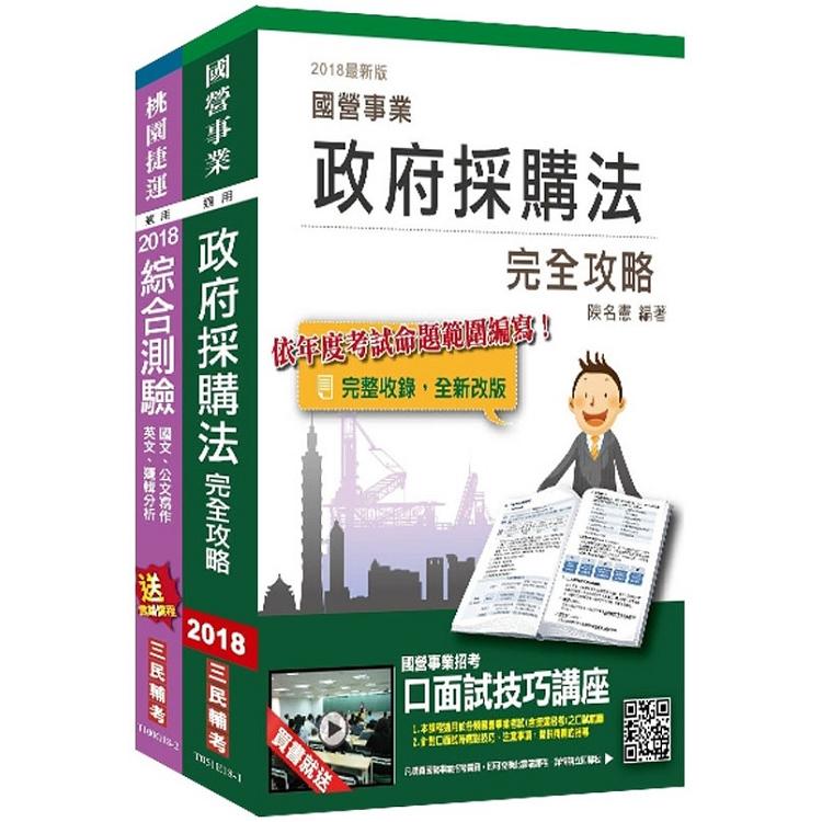 2018年第2次桃園捷運[助理專員-行政採購類]超效套書