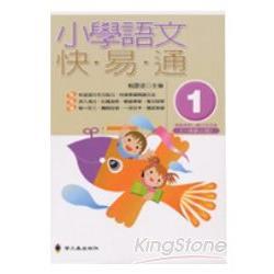 小學語文快易通(第一冊)