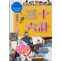 中國經典故事:三十六計