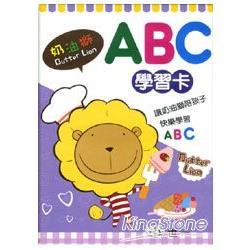 奶油獅ABC學習卡