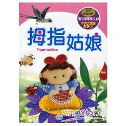 拇指姑娘(附CD)(附中英雙語故事CD一片)