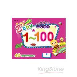 Baby IQ圖卡:1~100
